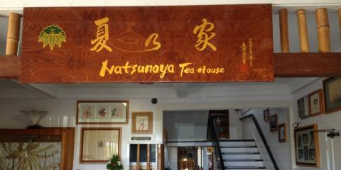 Banquet Facilities, a Sushi Bar, & Catering: The Legendary Natsunoya Tea House, Honolulu, Hawaii
