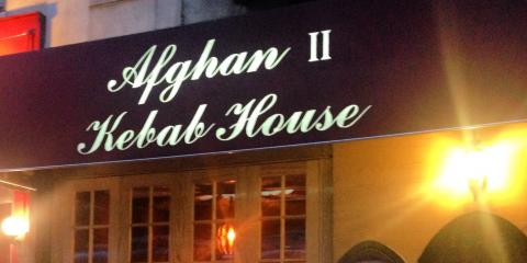 Afghan Kebab House II, Restaurants, Restaurants and Food, New York, New York